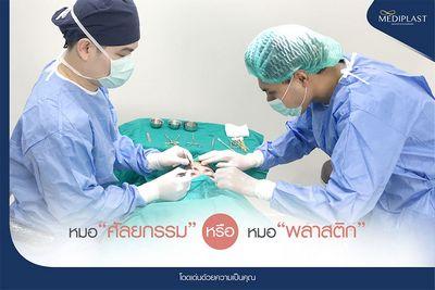 ข้อมูลเกี่ยวกับศัลยกรรมกระดูกโดยศัลยแพทย์ตกแต่ง